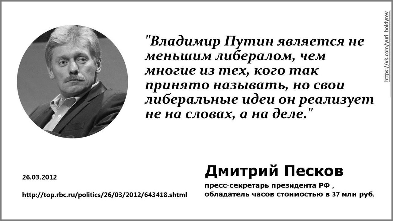 О либеральном переобувании Путина