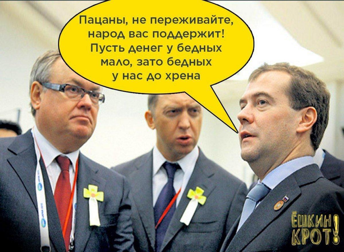 Image result for правительство россии против народа картинки
