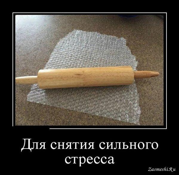 зажигаем нашу шаббатную свечу - Страница 4 14104-Kogda-u-tebya-silnyj-stress