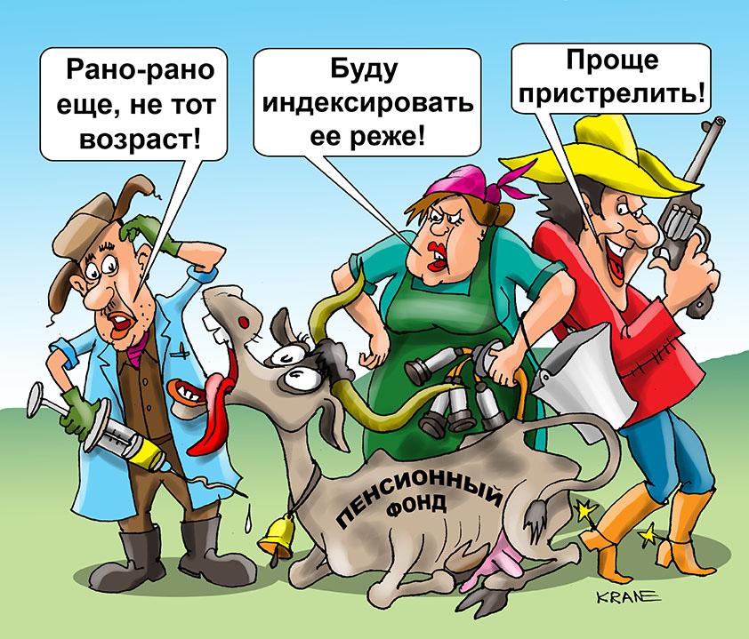 собаки, стихи про пенсионный фонд новый