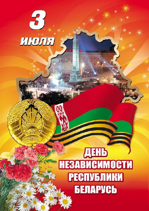Открытки добрым, открытки ко дню освобождения беларуси