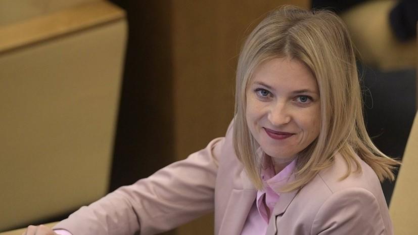 Наша Няша Наталья Поклонская | 465x827