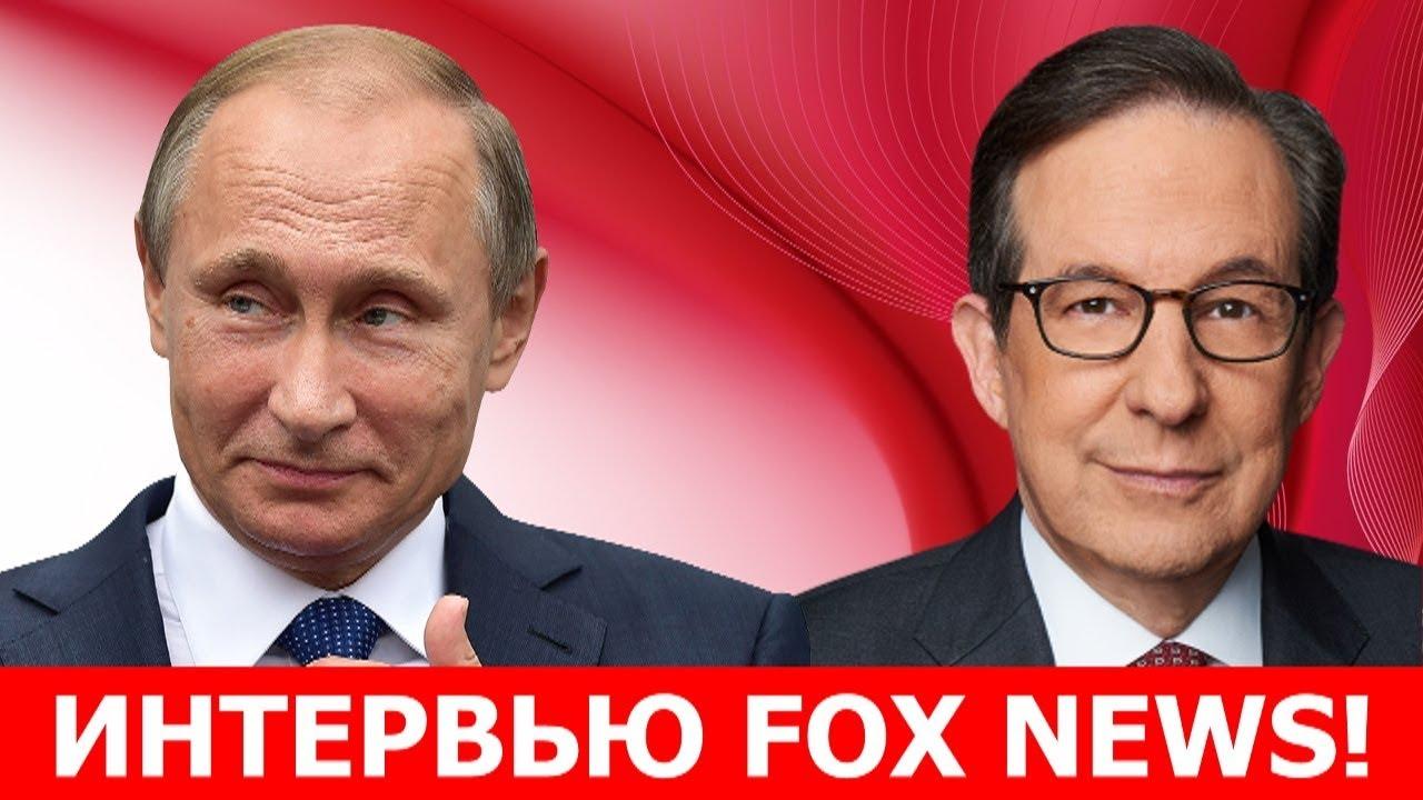 Интервью Путина Fox News: Несколько любопытных