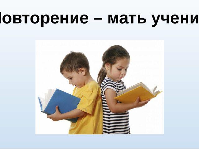 картинки повторение-мать учения