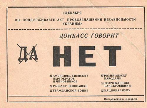 Листовка Интердвижения Донбасса. Изображение с сайта antifashist.com