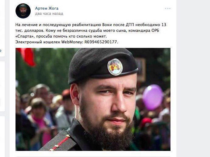"Взломали страницу начштаба батальона ""Спарта"""