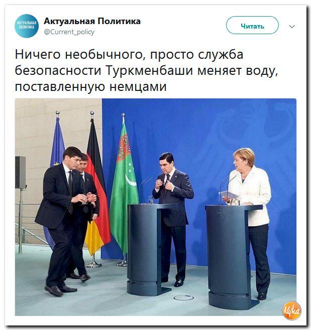 Turkmėnijos prezidento apsauga Vokietijoje keičia vokiečių atneštą vandenį į savo. Teisingai, išgamomis negalim...