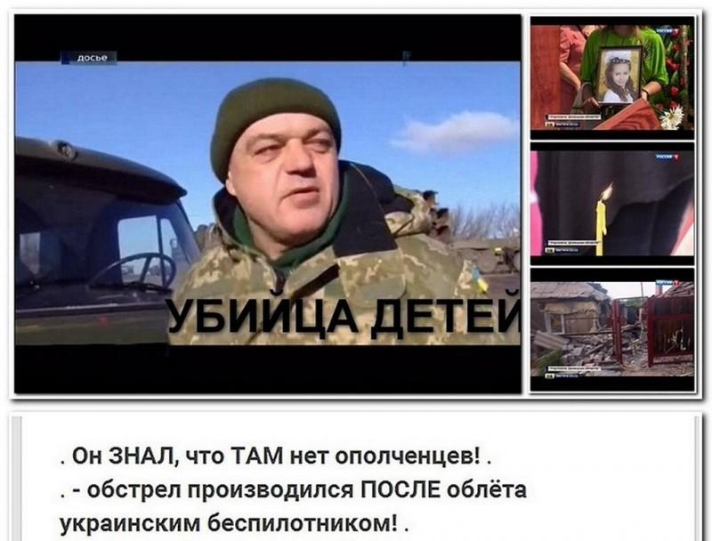 Подполковник Виктор Юшко - убийца детей Горловки