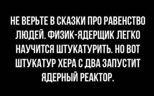 Бродский, известные строки - Страница 2 1502864564_prikol-43