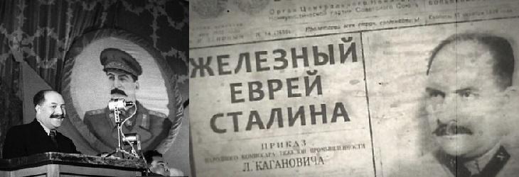 Сказ о том, как Сталин научил еврея Кагановича любить всё русское...