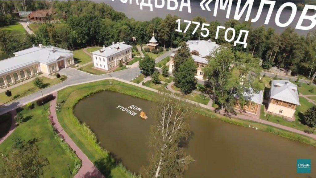 святых, владения дмитрия медведева фото что это название