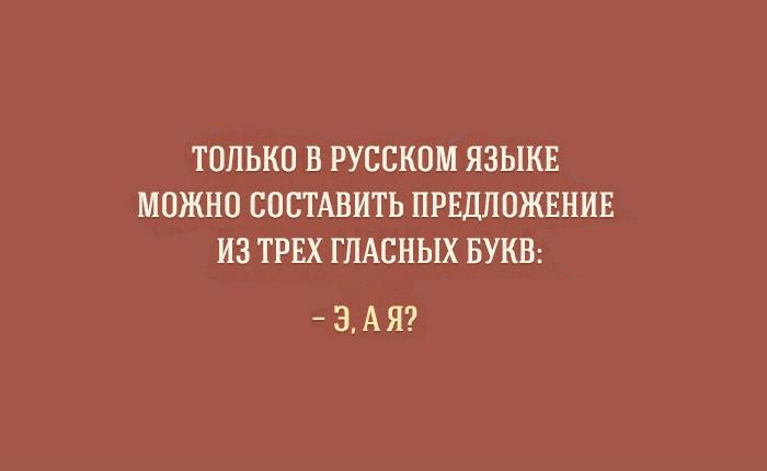 https://cont.ws/uploads/pic/2018/8/russ-yazik-6.jpg