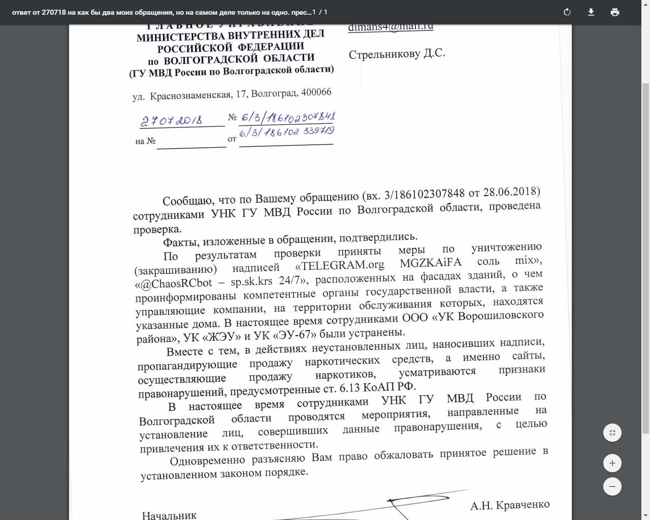 Какой срок давности у штрафов ГИБДД Народный СоветникЪ
