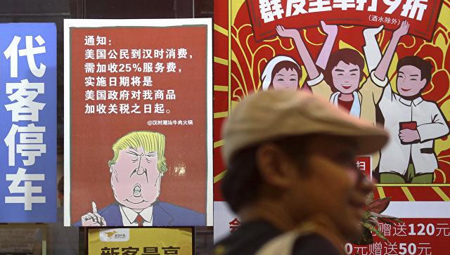 """Китайцы разозлились на """"санкции из-за Росcии"""". Но"""