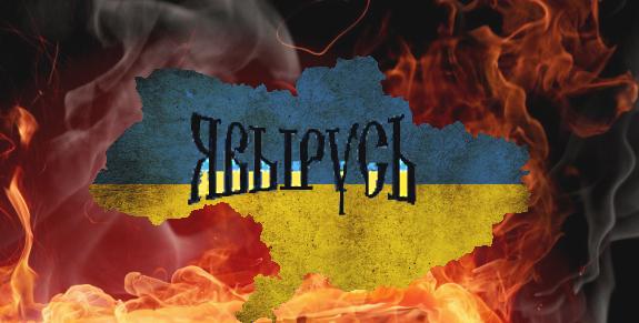 Мнение: Украина. Принятие неизбежного