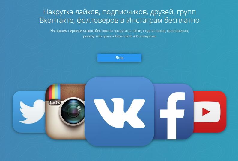 Накрутка лайков подписчиков фоловеров бесплатно