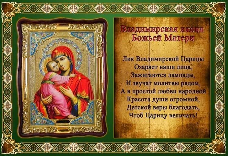 поздравление с днем владимирской божьей