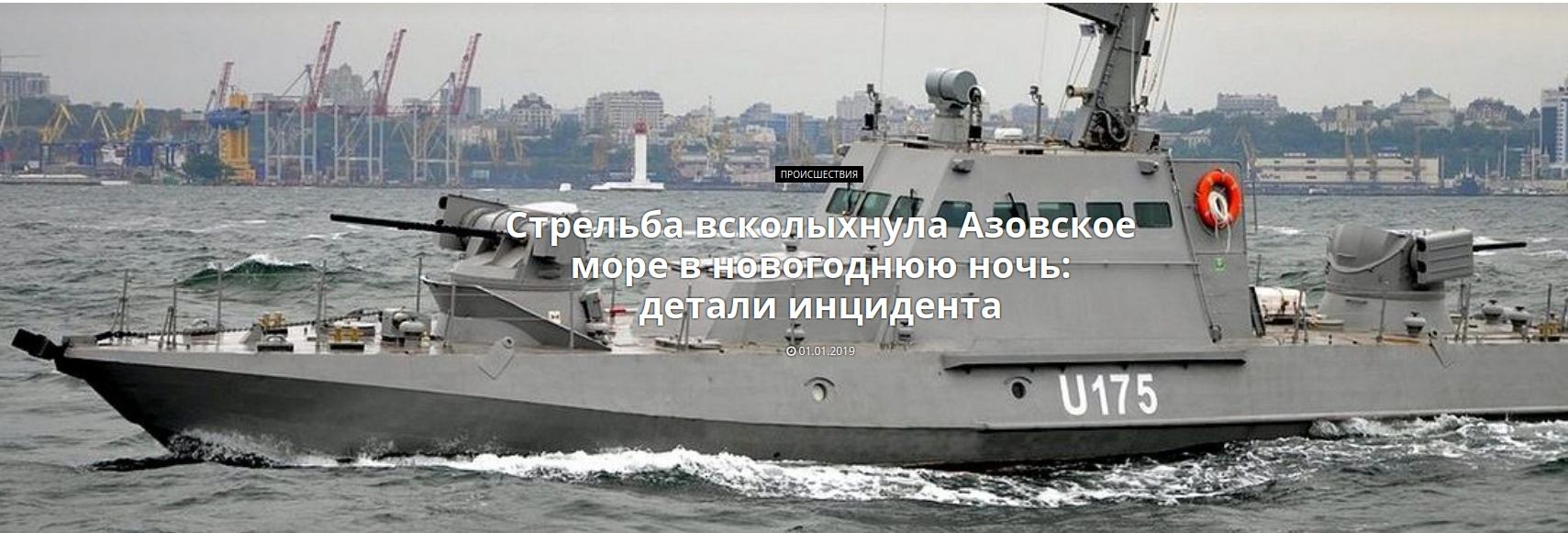 ВМС Украины открыли стрельбу и... телепортировались