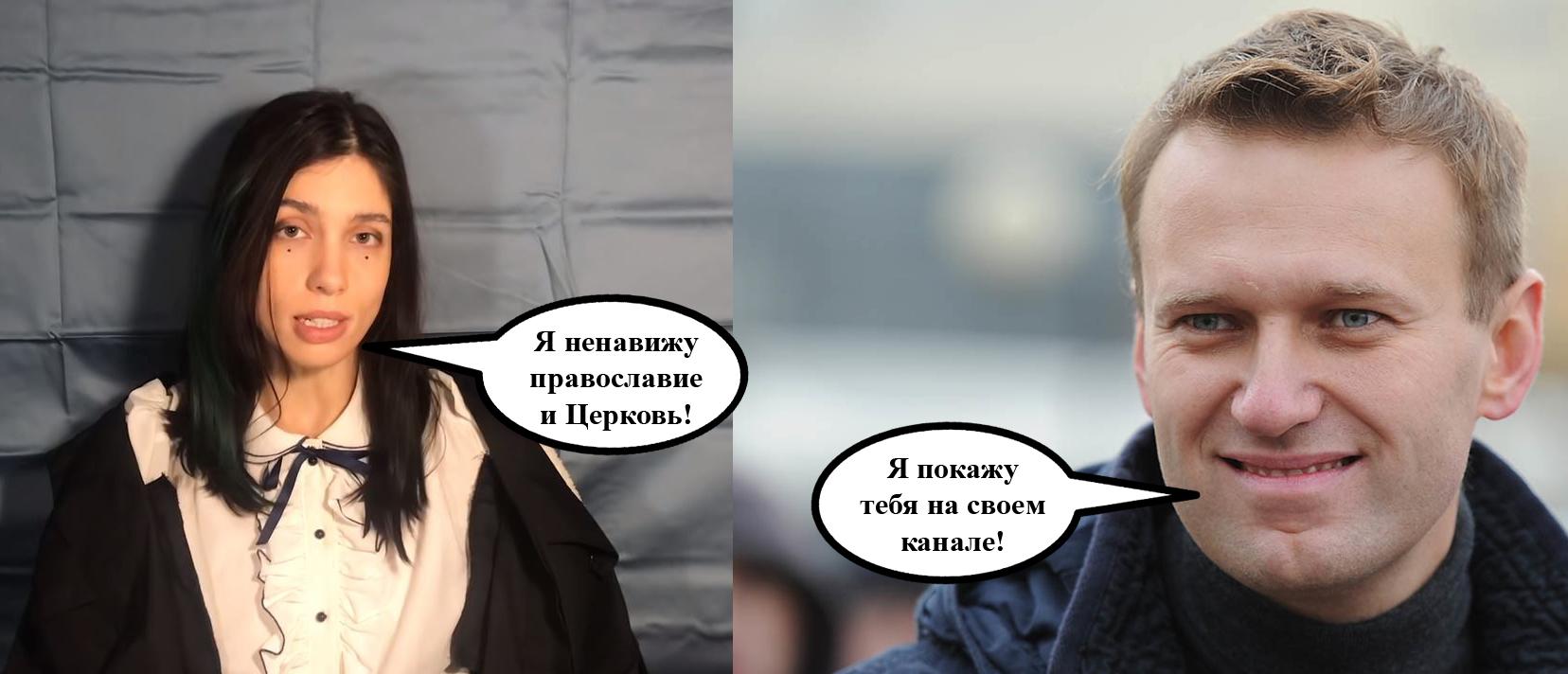 Надежда Толоконникова, Алексей Навальный