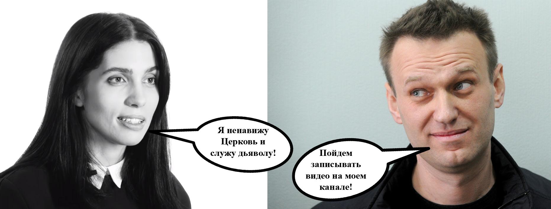 """Навальный и Толоконникова. """"Пойдем записывать видео..."""""""