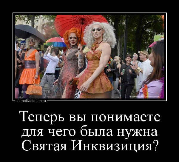 https://cont.ws/uploads/pic/2019/1/demotivatorium_ru_teper_vi_ponimaete_dlja_chego_bila_nujna__svjataja_inkvizicija_90907.jpg