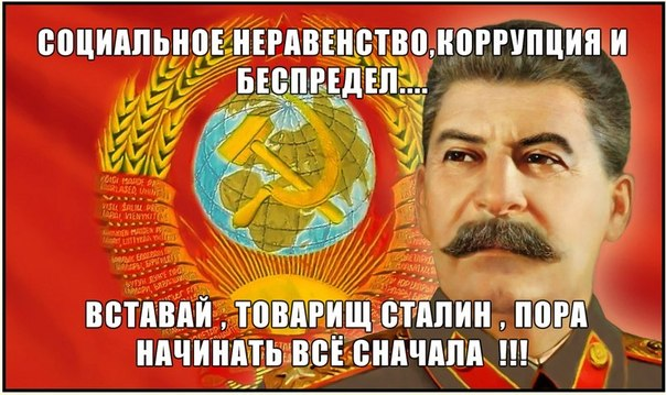 Открытки мы скорбим по вас товарищ сталин, мешками