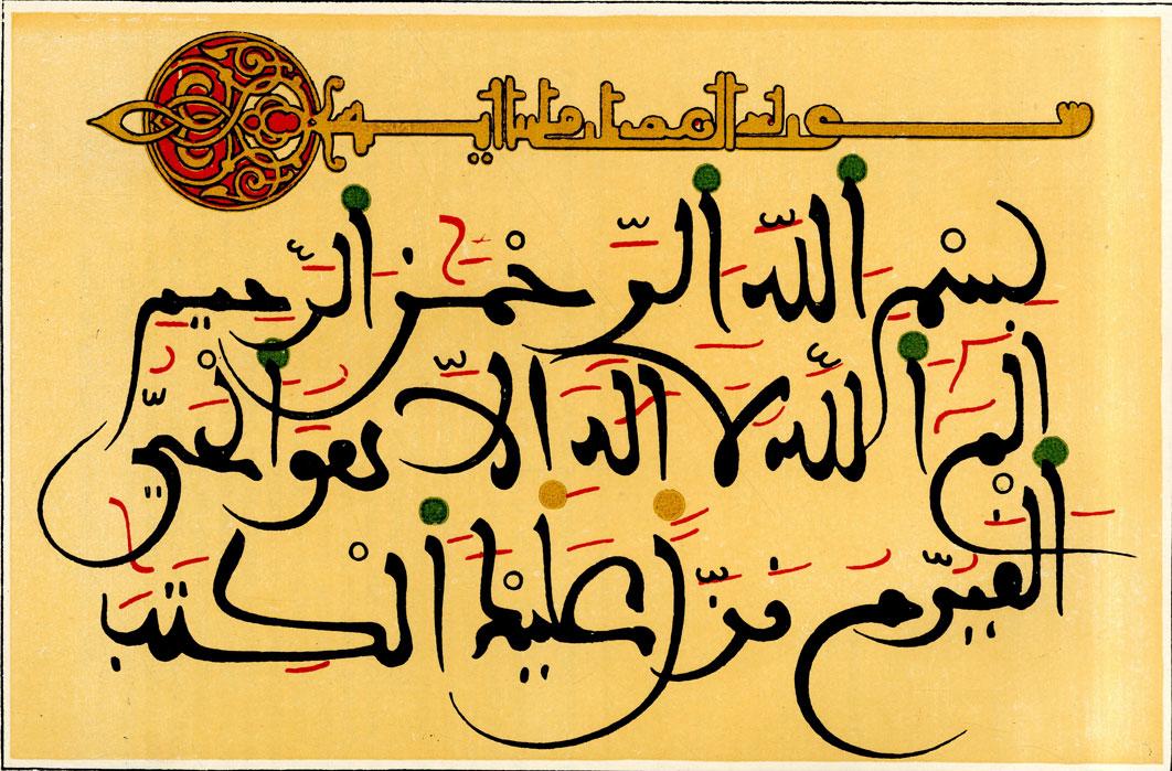 открытки на персидском эта