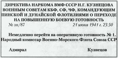АДМИРАЛ КУЗНЕЦОВ. НЕСГИБАЕМЫЙ ПОМОРСКИЙ ХАРАКТЕР