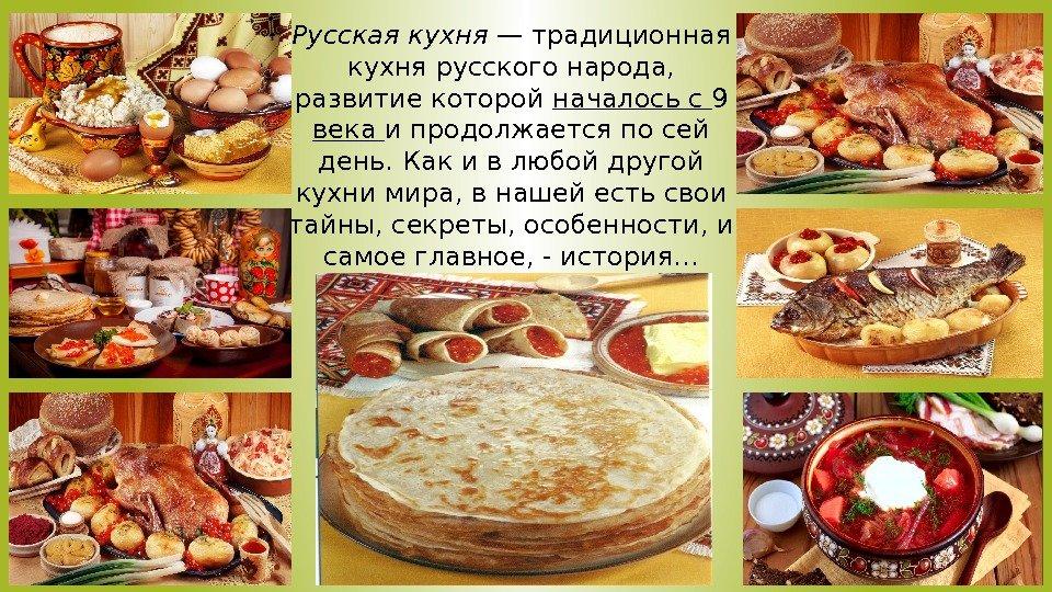 Национальные блюда русских картинки для детей