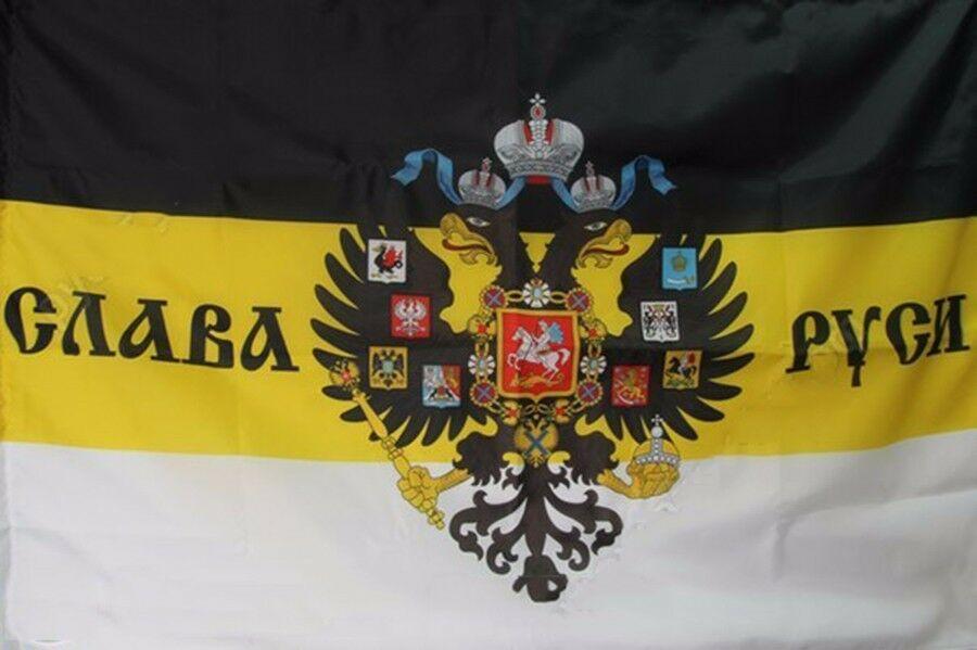 фото флага российской империи поздравляем
