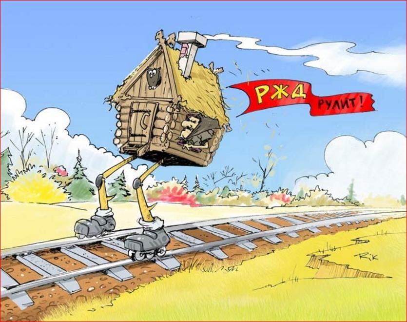 Прикольные картинки про путешествия на поезде