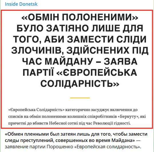 Вину за расстрелы на Майдане повесят на Путина
