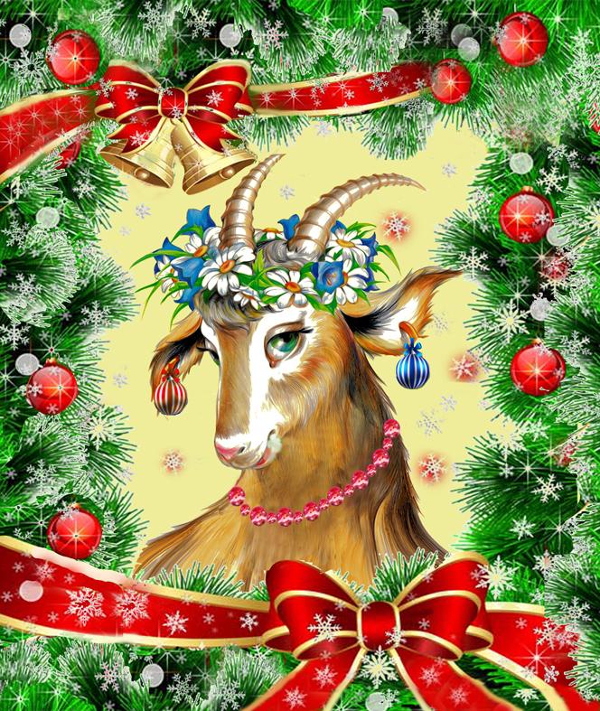 Картинка поздравление коза
