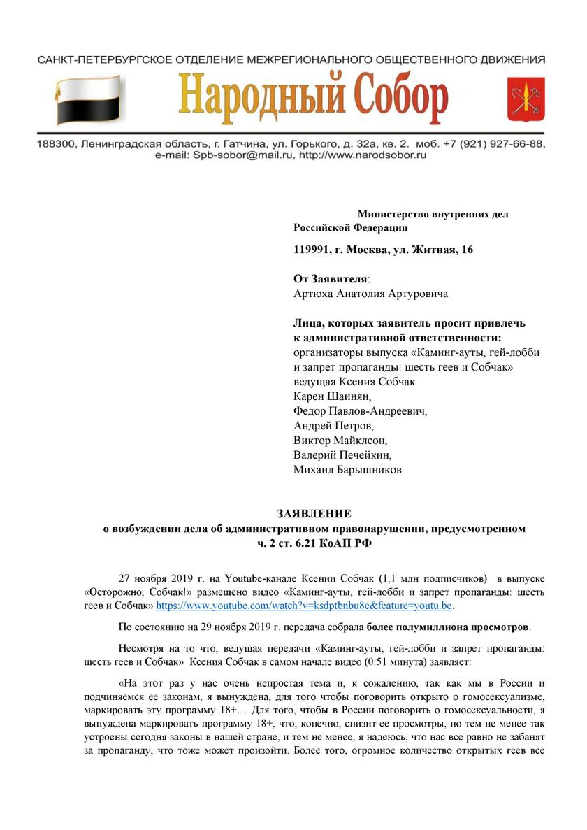 Ксению Собчак могут привлечь за пропаганду гомосексуализма 5