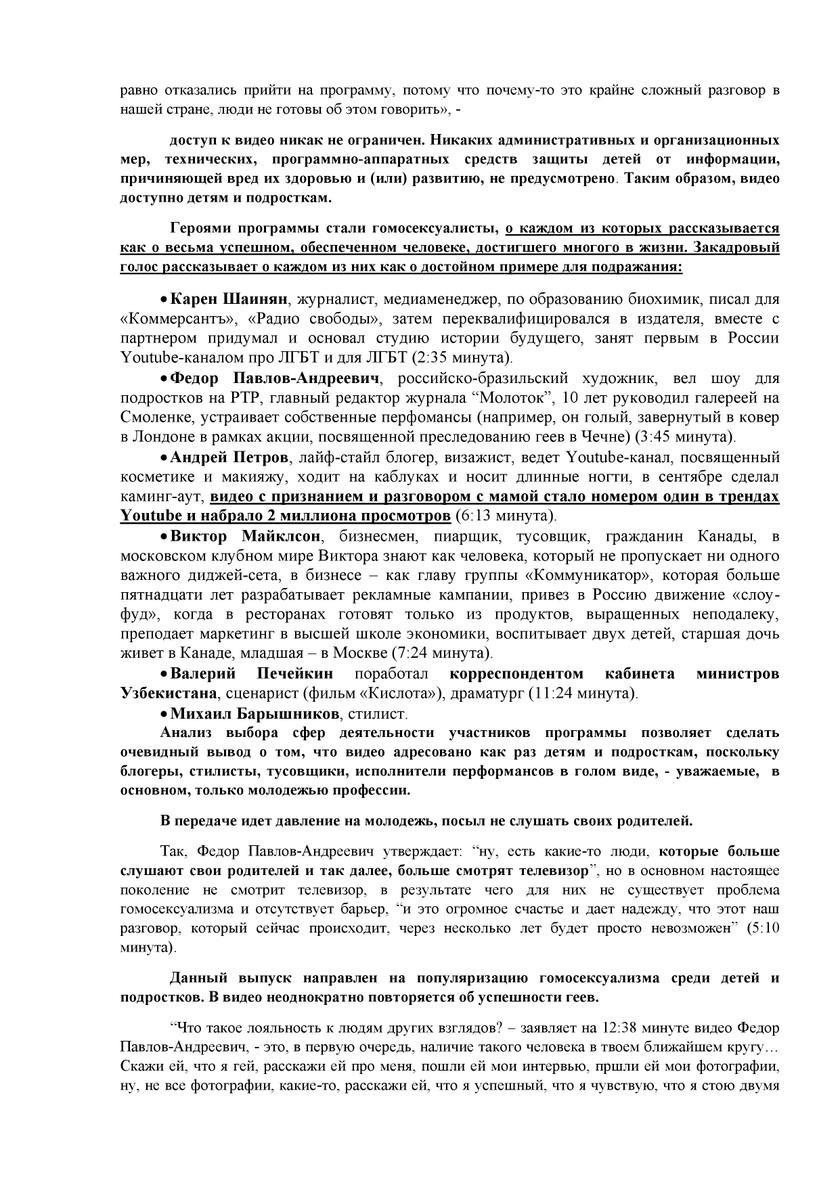 Ксению Собчак могут привлечь за пропаганду гомосексуализма 6