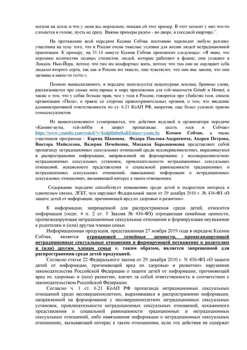 Ксению Собчак могут привлечь за пропаганду гомосексуализма 7