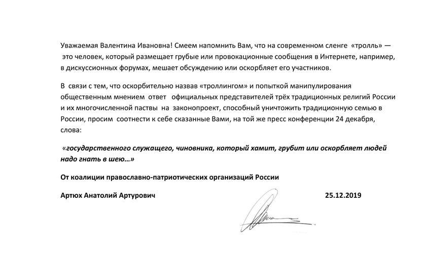 Матвиенко предложили посмотреться в зеркало и уйти в отставку 4