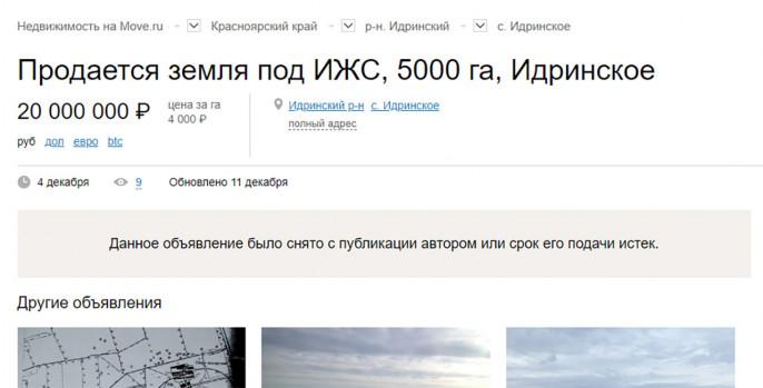Холопы, девки и конюшня: в Сибири на продажу выставили деревню с крестьянами 3