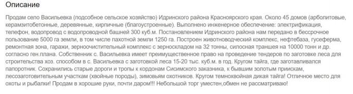 Холопы, девки и конюшня: в Сибири на продажу выставили деревню с крестьянами 4