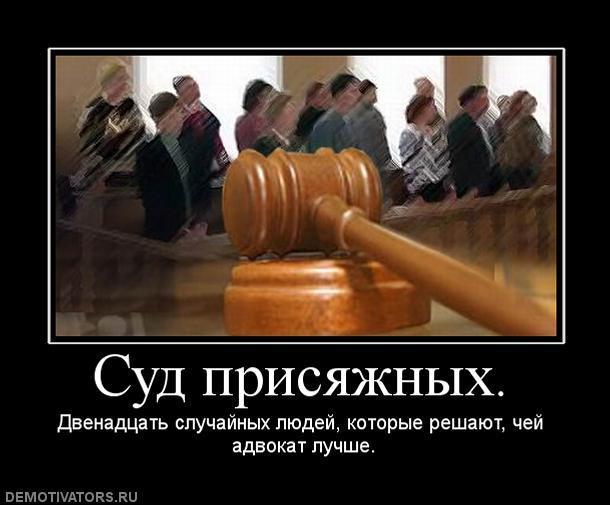 Приколы картинки в суде, днем