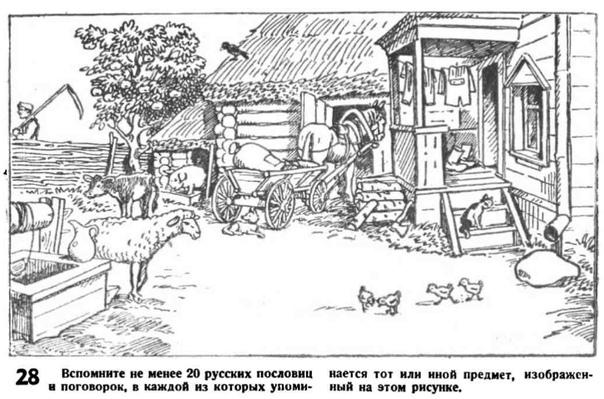 Советские головоломки с картинками