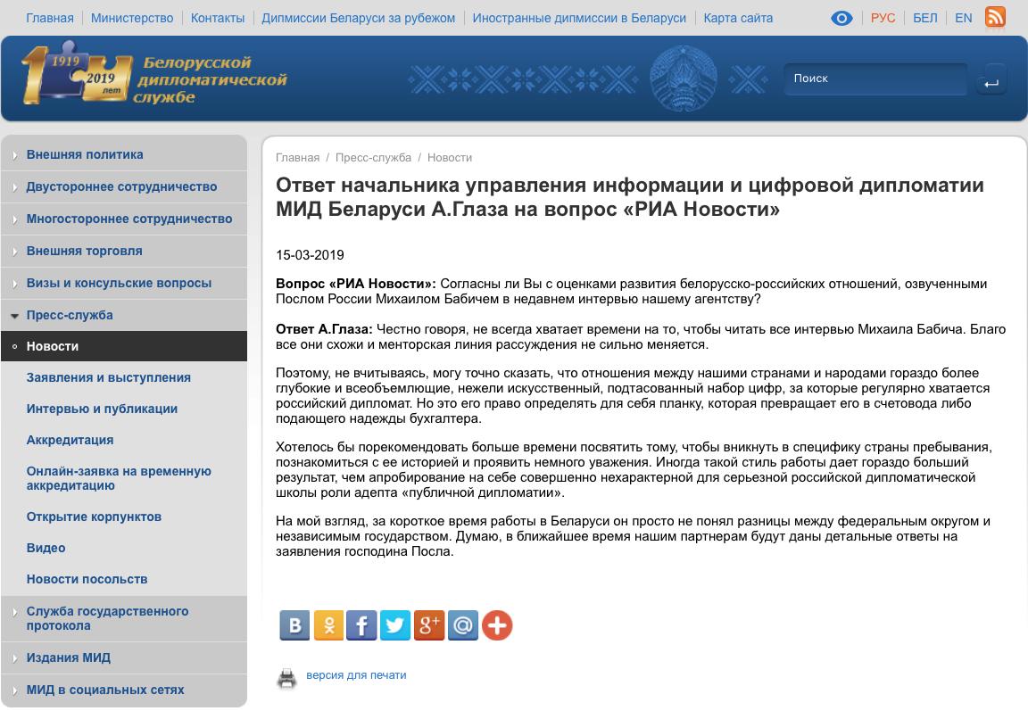 Лукашенко учит Россию жить, МИД Беларуси оскорбляет посла России... Интеграция? Доколе?