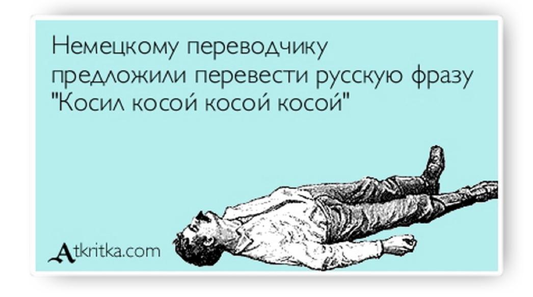Смешные картинки переводчика