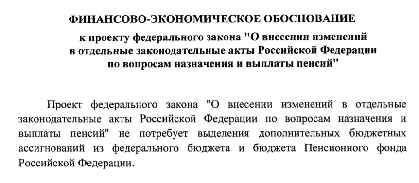 Изображение - Новые законы с 1 марта 2019 года в россии коснутся многих граждан fin-ek%20%281%29