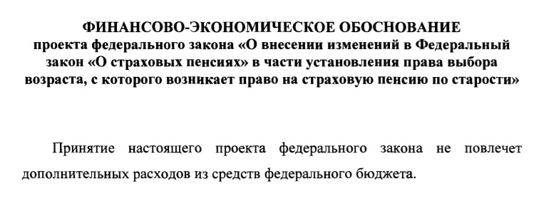 Изображение - Новые законы с 1 марта 2019 года в россии коснутся многих граждан fin-ek1