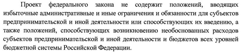Изображение - Новые законы с 1 марта 2019 года в россии коснутся многих граждан fin-ek2