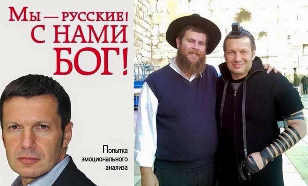 Слева обложка книги Владимира Соловьёва (Шапиро) с его портретом, справа он сам в облачении иудея.