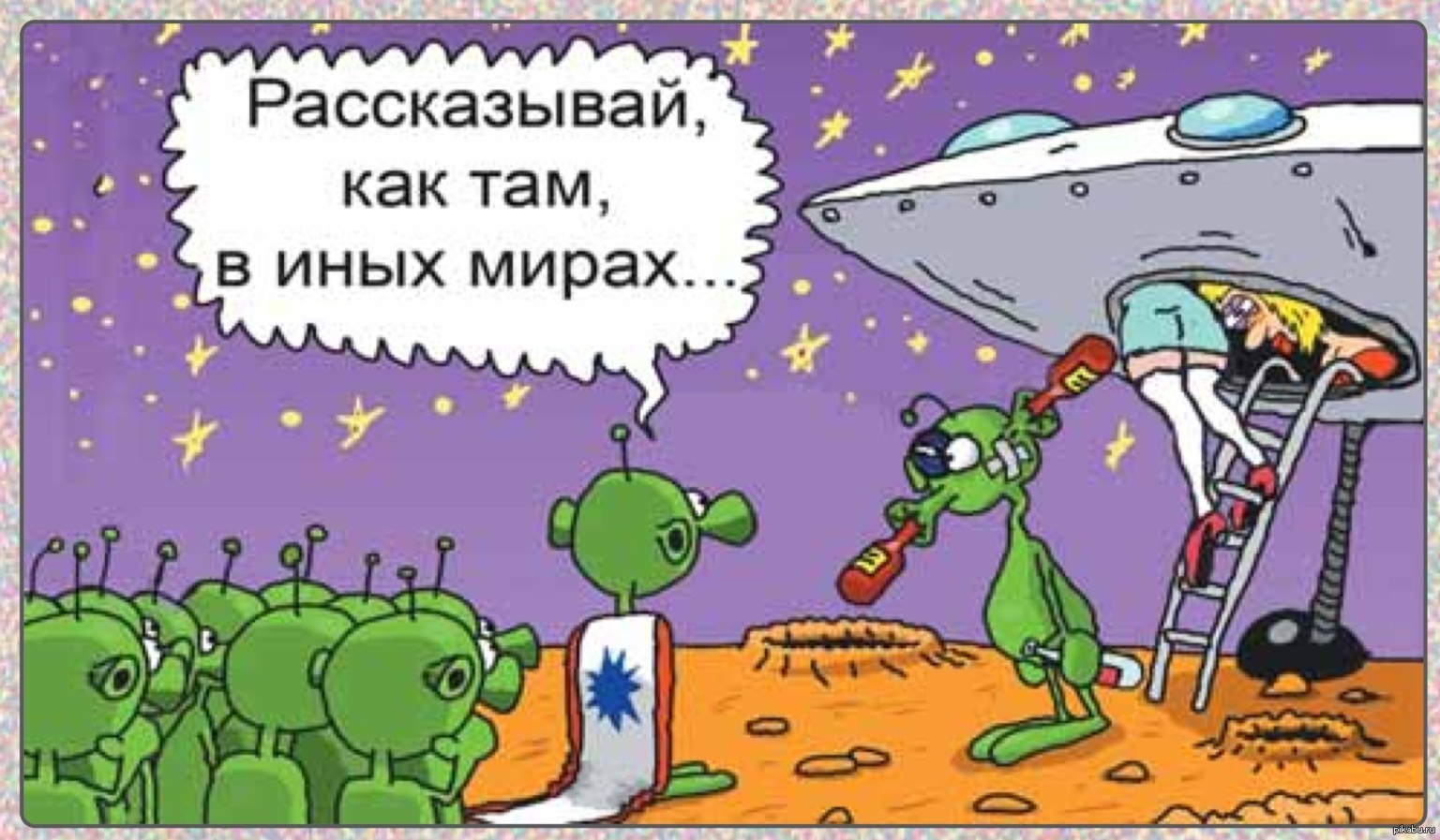 палисадники поздравление инопланетянину рассказать о новых друзьях жителям своей преддверии дня рождения