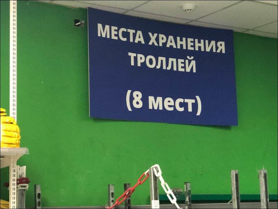 DEMASKUOTA! Rusijoje trolių galima nusipirkti tiesiog parduotuvėje...