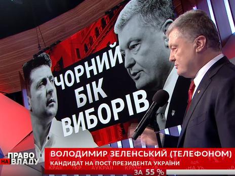 Зеленский и Порошенко впервые схлестнулись в прямом эфире